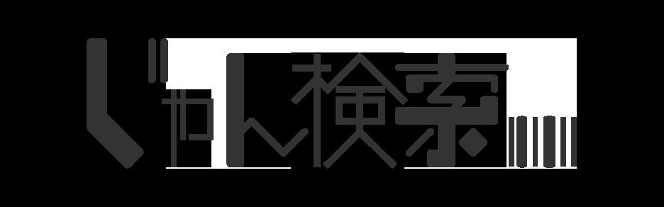 JANコード検索サービス【じゃん検索】